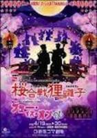 Theater 2002-2010_mini10